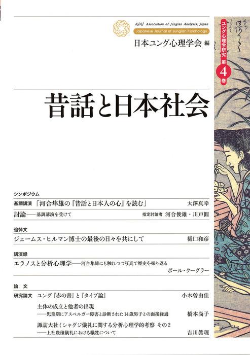ユング心理学研究第4巻 昔話と日本社会拡大写真