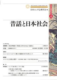 ユング心理学研究第4巻 昔話と日本社会