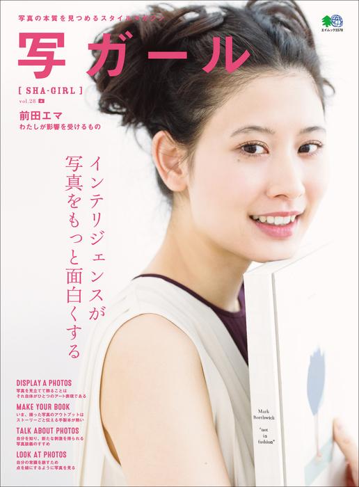 写ガール Vol.28拡大写真