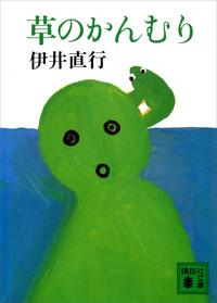 草のかんむり-電子書籍
