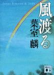 風渡る-電子書籍