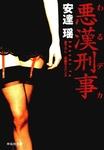 悪漢刑事-電子書籍