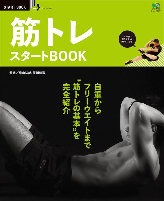 筋トレ スタートBOOK拡大写真