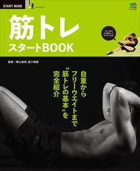 筋トレ スタートBOOK-電子書籍