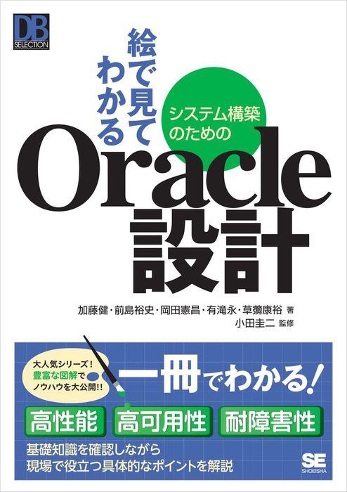 絵で見てわかるシステム構築のためのOracle設計-電子書籍-拡大画像