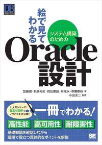 絵で見てわかるシステム構築のためのOracle設計-電子書籍