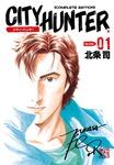 シティーハンター 1巻-電子書籍