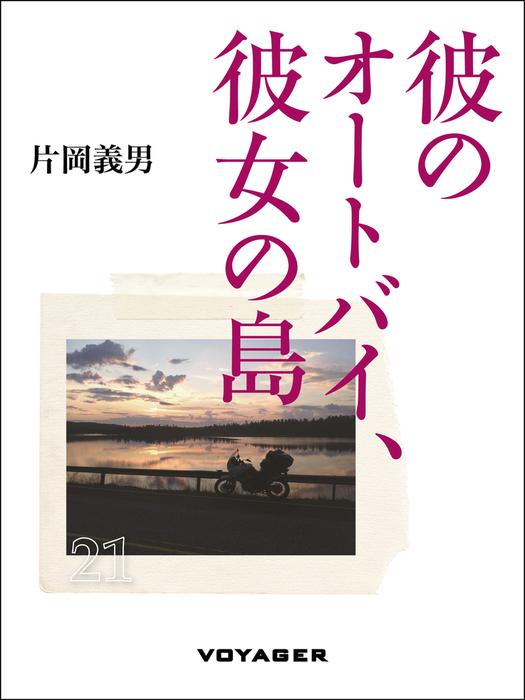 彼のオートバイ、彼女の島拡大写真