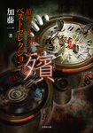 「超」怖い話クラシック ベストセレクション 殯(もがり)-電子書籍