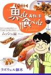 魚心あれば食べ心 キュイジーヌムッシュ編-電子書籍