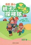 高野優の親子であっちこっち探検隊-電子書籍