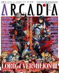 月刊アルカディア No.155 2013年4月号-電子書籍