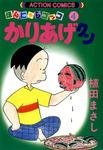 かりあげクン / 4-電子書籍