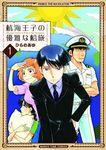 航海王子の優雅な船旅 1巻-電子書籍