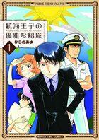 「航海王子の優雅な船旅」シリーズ