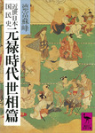 近世日本国民史 元禄時代 世相篇-電子書籍