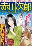 赤川次郎ミステリー 花嫁シリーズセレクション「崖っぷちの花嫁」-電子書籍