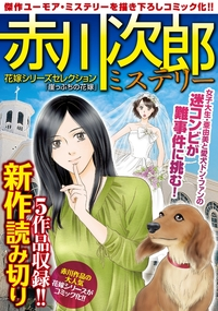 赤川次郎ミステリー 花嫁シリーズセレクション「崖っぷちの花嫁」