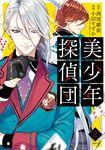 美少年探偵団(2)-電子書籍