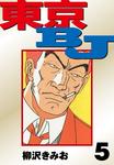東京BJ(5)-電子書籍