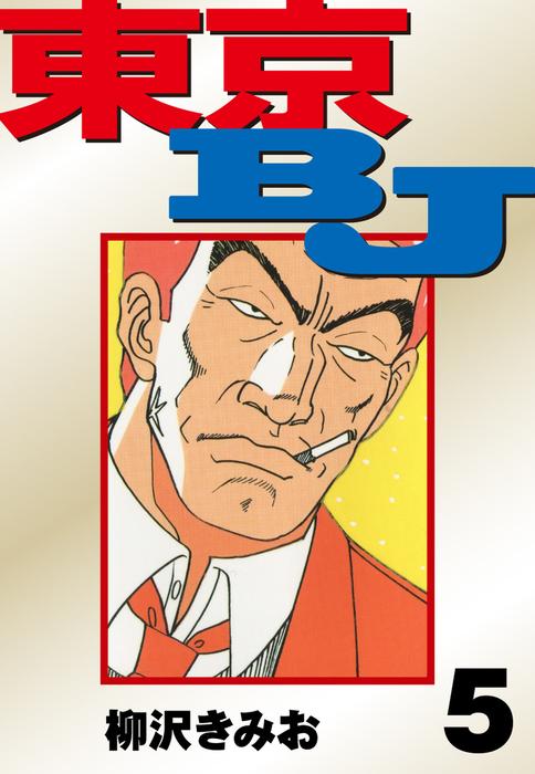 東京BJ(5)-電子書籍-拡大画像