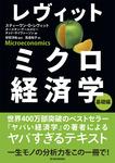 レヴィット ミクロ経済学 基礎編