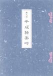 第九回平成独楽吟-電子書籍