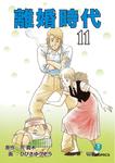 離婚時代(11)-電子書籍