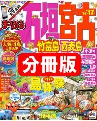 まっぷる 宮古島'16-17 【石垣・宮古 分割版】-電子書籍