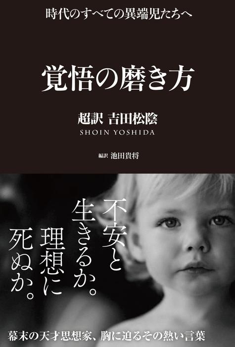 覚悟の磨き方 超訳 吉田松陰拡大写真