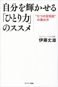 自分を輝かせる「ひとり力」のススメ-電子書籍