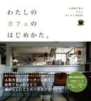 わたしのカフェのはじめかた。 人気店に学ぶカフェオープンBOOK-電子書籍