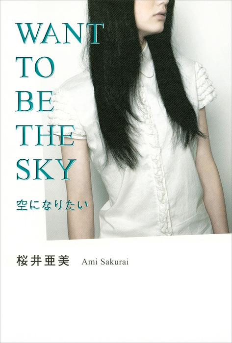 空になりたい WANT TO BE THE SKY拡大写真