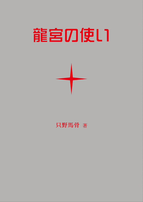 龍宮の使い-電子書籍-拡大画像