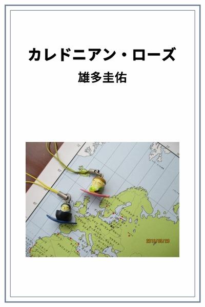 カレドニアン・ローズ-電子書籍