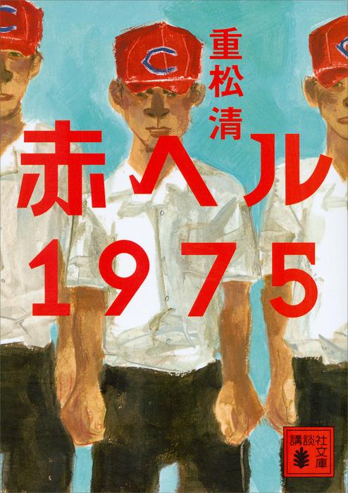 赤ヘル1975拡大写真
