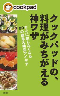 クックパッドの、料理がみちがえる神ワザ すぐに試したくなる90の簡単&時短アイデア-電子書籍