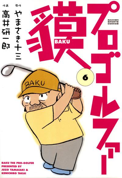 プロゴルファー貘 6-電子書籍