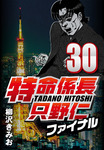特命係長只野仁ファイナル 30-電子書籍