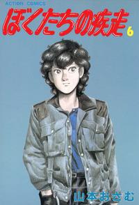 ぼくたちの疾走 / 6-電子書籍