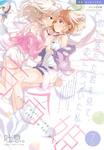 コミック百合姫 2017年7月号[雑誌]-電子書籍