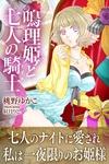 鳴理姫と七人の騎士-電子書籍
