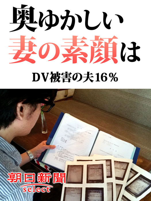 奥ゆかしい妻の素顔は DV被害の夫16%拡大写真