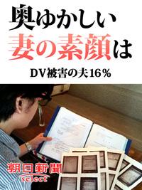 奥ゆかしい妻の素顔は DV被害の夫16%