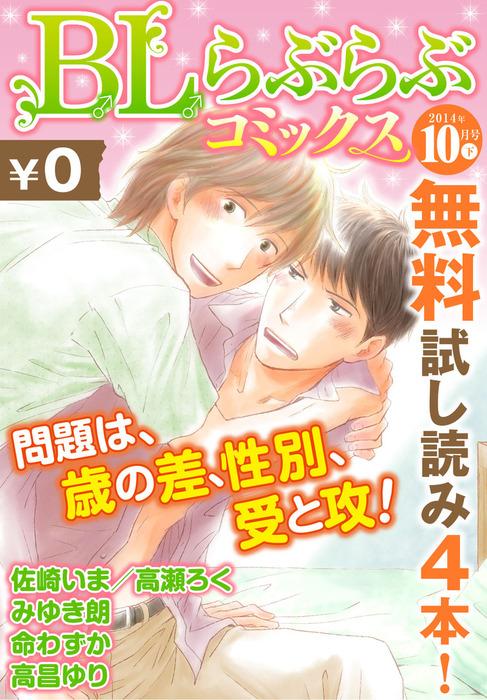 ♂BL♂らぶらぶコミックス 無料試し読みパック 2014年10月号 下(Vol.10)拡大写真