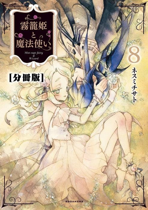 霧籠姫と魔法使い 分冊版(8) 魔法使いの憂鬱拡大写真
