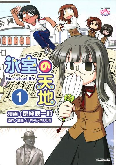 氷室の天地 Fate/school life: 1-電子書籍