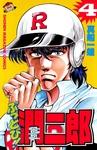 ぶっとび!潤二郎(4)-電子書籍
