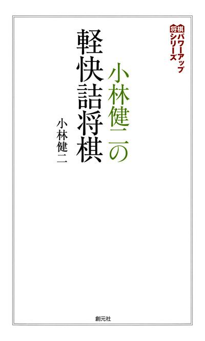 将棋パワーアップシリーズ 小林健二の軽快詰将棋-電子書籍