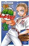 もっと野球しようぜ! 2